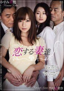ADN-006 – Wives Kaho Kasumi Takeuchi Rina Gauze In Love