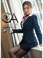 BF-251 – Yuna Shiina Fuck And Cum You Feel Stewardess, By Instinct A Boiled