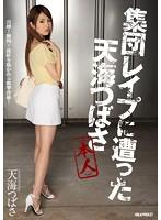 IPZ-563 – Tsubasa Amami Was Met With Gang Rape (person) Shook!startle!shock Work To Be Amazed! Tsubasa Amami