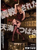 IPZ-739 – Torture Has Been Amami Wings Crest ℃ Of Supervision From The Person Aipoke Was Cut A Deal … Madness Of Revenge Documentary – Tsubasa Amami