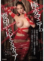 IPZ-981 – Tia That Responds To The Demands Of Extreme Change Many Imagination Is Abnormally Vigorous And Enthusiast Who Gives Priority To Fantasy Over Reality Has Become Interested In Tia …!