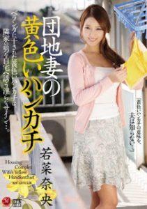 JUY-145 – Yellow Of Estates Wife Handkerchief Nao Wakana