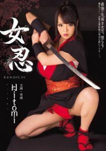MIDE-271 –  Woman Shinobu Hitomi – Hitomi Tanaka