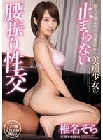 PGD-927 – Beautiful little girl sticking secretly at another's house Sitting unstopped waist swing Shiina Sora