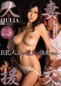 PPPD-547 – Married Compensated Dating Busty Married Woman Is Forced To Compensated Dating … Julia