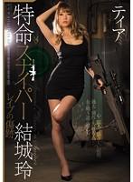 RBD-835 – Scarecrow Sniper Yuki Rei Rape Scar Tear – Tia