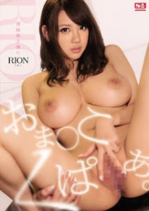 SNIS-539 –  Sorry for getting to you. RION