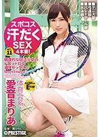 ABP-646 – Spokos Sweaty Sex 4 Production! Sports Day Society · Mari Ai Sound Act.11 Sportswear Fetishism × Super Model Grade Body