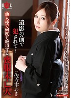 HBAD-328 – It Is Fucked In Front Of A Portrait Of Deceased Person … Mourning Widow Aki Sasaki To Climax Many Times In Others Stick