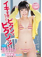 KMHR-013 – Fuwari Ko Love Ubuko For The First Time!the Immature Body Trembles With Pleasure Full Power Continuously Cum All Over!