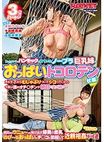 RCTD-028 –  Noobura Big Tits Breasts Who Were Sleeping In The Hammock Just Bought Are In A Tocotolen State!