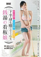 SDDE-456 – A bright smile! Tatutpu's chest! There is nuisance! The signboard girl of a public bath healing the lower body with