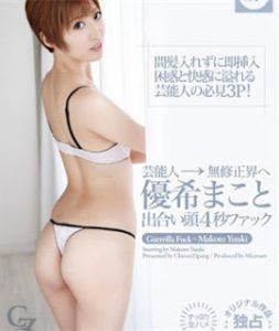 TOKYO HOT CZ016 – Tokyo Heat Exchanging 4 Seconds Fuck! : Part-2 – Makoto Yuuki