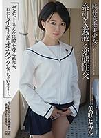 APKH-047 – Pure Love Affair And Pretty Girl's Threading Love Juice And Transformation Fuck Dame …i Got A Vagina So Much, I'm Getting Too Cute And I'm Getting Fucked …. Misaki Hikaru