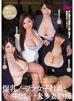 AVOP-207 – Polygamy Work Out Medium And Breasts No Bra Women Employees – Hana Haruna, Chitose Saegusa, Harua Narumiya, An Sasakura