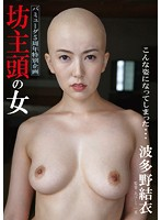 BDA-045 – Bermuda 5th Anniversary Commemoration Special Plan Shaved Head Woman Hatano Yui