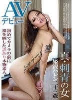 BDA-046 – Av Debut True · Tattoo No Oka Himezawa Haren 23 Years Old