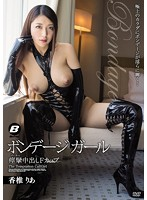 BF-521 – Bondage Girl Spasm Cream Cum Inside F Cup – Kashii Ria