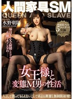 CJOD-107 – Human Furniture Sm Queen And Metamorphosis M Man*s Sexual Activity Mizuno Chaoyang