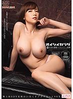 DVAJ-261 – Oishii Body Sumire Mika × Company Matsuo