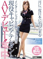 HND-432 –  The Active Cabin Attendant Av Debut Of International Beautiful Legs Half Beautiful Woman Coming To Japan Once A Month! !