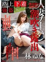 JUX-671 – Street underwear robbery wife Noopan squirting exposure Hayashi Yuna