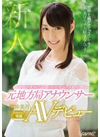KAWD-839 –  Former Local Office Announcer Who Likes Sex With The Scandal And Rumors Announcer Miki Sakurai Kawaii * Exclusive Av Debut