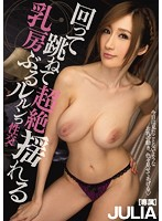 MIDE-469 – Round and bounced and transcended sweet breasts Buru Ruurun fuck JULIA