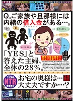 NKKD-050 – Q. My Family And Husband Have A Secret Borrowing … … Yes Housewife, 28% Of The Total.your Wife Is Okay …?