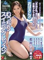 OBA-361 – True, I Can Not Swim … Aunt's Swimming Lesson Swimsuits Are A Little Tightened Swimming Lesson Ishikawa Asuka Mi
