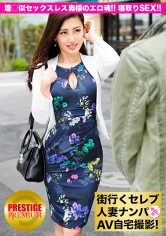 """300MIUM-083 – Taking a celebrity street celebrating his married wife AV shooting at home! Cum shot intercourse! celeb.29 """"Get out with a sting gummy! Dynasty __ Similarity Sexless Lady's passion Erotic soul! Laying in agony Iki in Meguro"""