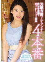 PRED-007 – Former local station announcer It is too embarrassing at the camera's eyes 4 live production – Aika Yamagishi