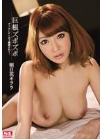 SNIS-233 – Kirara Asuka Cock Zubozubo
