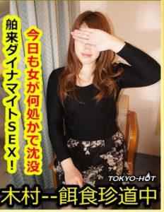 k1282 – Go Hunting!— Eri Tanahashi