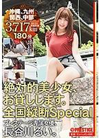 ABP-660 – I Will Lend You An Absolute Beautiful Girl. Nationwide Longitudinal Special Okinawa, Kyushu, Kansai, Chubu Hasegawa Rui