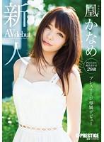 BGN-039 – Rookie Prestige Exclusive Debut Kaname Otori
