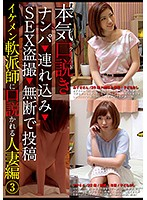KKJ-064 – Seriously (maji) Synopsis Twinkled By Musical Teacher Married Wife 3 Nampa → Brought In → Sex Voyeur → Posted Without Permission