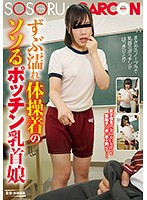 GS-150 – Soccer Gym Soaked In Gym Clothes Petit Nipple Girl