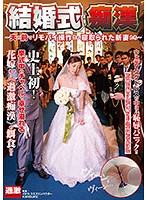 NHDTB-052 – Wedding Masochist ~ New Wives Who Were Operated By Remote Control By The Husband And Were Taken Down ~