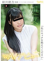 SDAB-048 – Please Tell Me The Etch Ayano Hosokawa 18 Years Old Virgin Sod Exclusive Av Debut