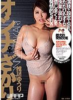 WWK-025 – Ohnna ♀ Sakara Hisakawa Yuuri