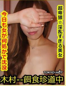 k1364 – Go Hunting!— Ryoko Eguchi