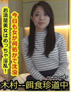 k1275 – Go Hunting!— Ayumi Ono