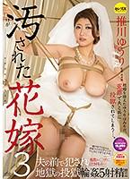 CESD-480 – The Stained Bride 3 Norikawa Hikawa