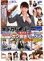 DVDMS-186 – General black male × married woman OL