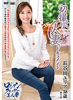 JRZD-763 – First Shot Married Document Document Hasegawa Yuria