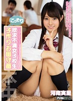 HND-443 – Frustration Female College Student Make A Secret Child Answering Machine Megumi Hanan