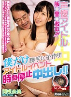 HND-445 – I Alone Made A Child Without Permission!idle Event Time Stopped Inside Custody! ! Nami Sekine