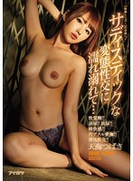 IPX-031 – Sadistic Metamorphosis Fucks Wet And Drowns … Sexual Arousal! !bathuria! !pissing! !pleasant Feeling! !dirty Caress! !flirty Intercourse! ! [to The World Of Pleasure Trigger】 … Tianwai Tsubasa