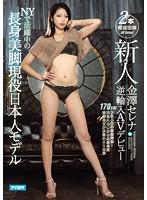 IPX-042 – Long Body Legs Active In Ny Japanese Model Kanazawa Serena Reverse Import Av Debut